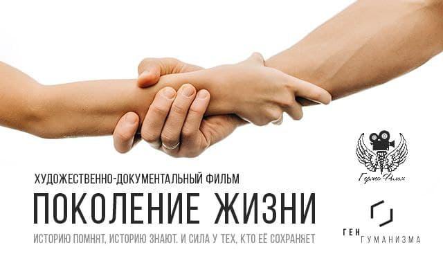 Лауреат Премии «На Благо Мира» готовит новый фильм
