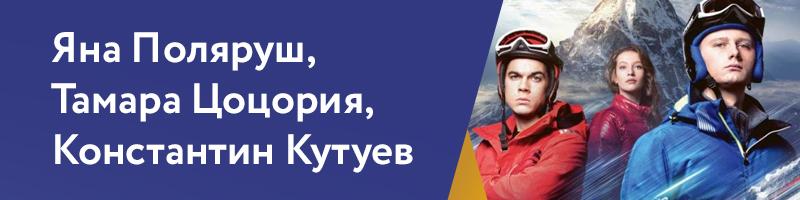 «Со дна вершины». Я. Поляруш, Т. Цоцория, К. Кутуев
