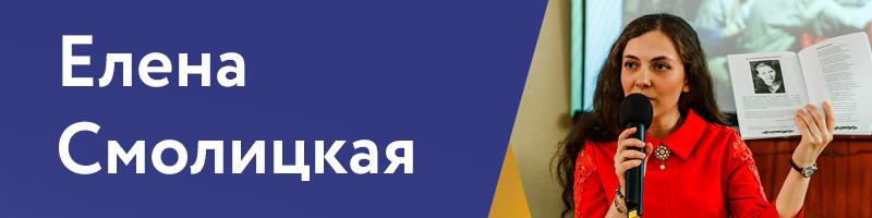 Е. Смолицкая «Горела молодость»