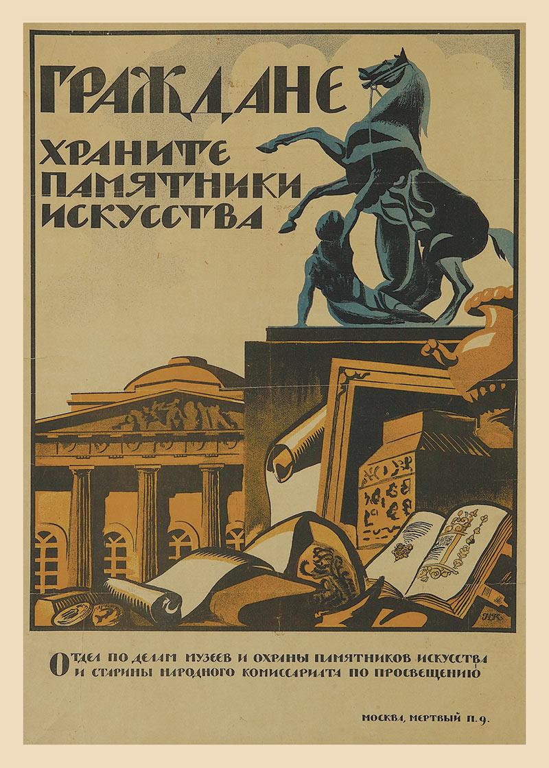 Выставка о Гражданской войне в Крыму. Плакат