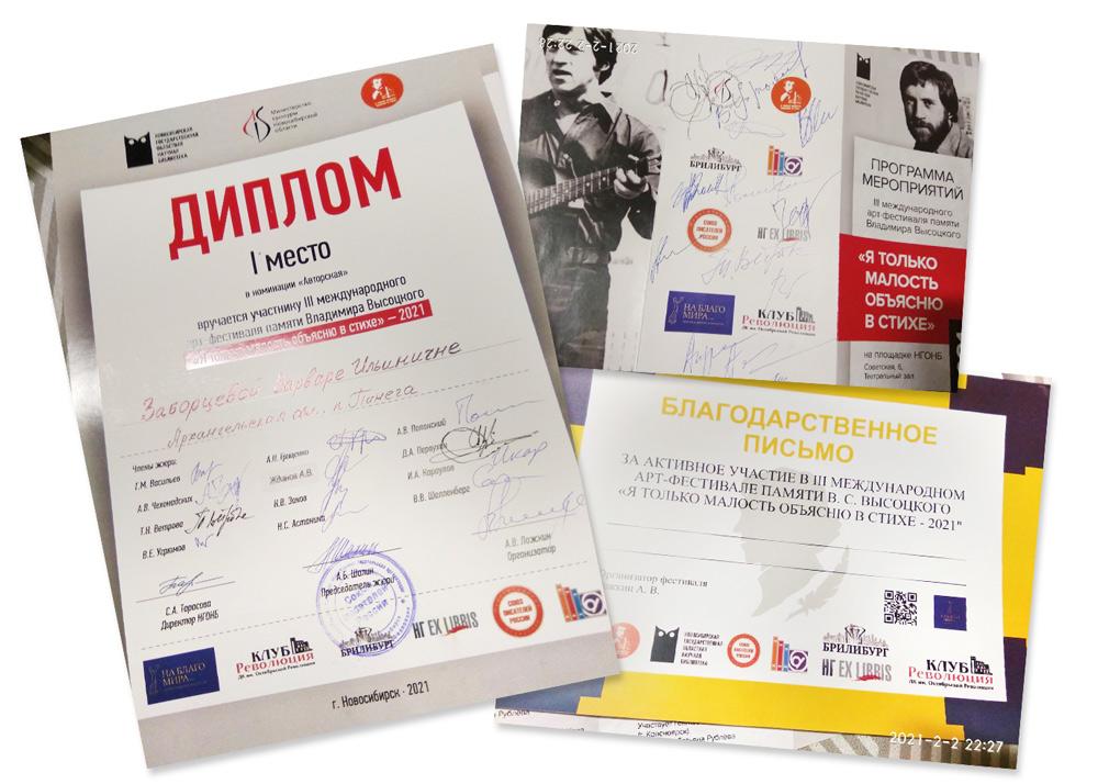 Премия «На Благо Мира» об итогах арт-фестиваля в Новосибирске, грамоты.