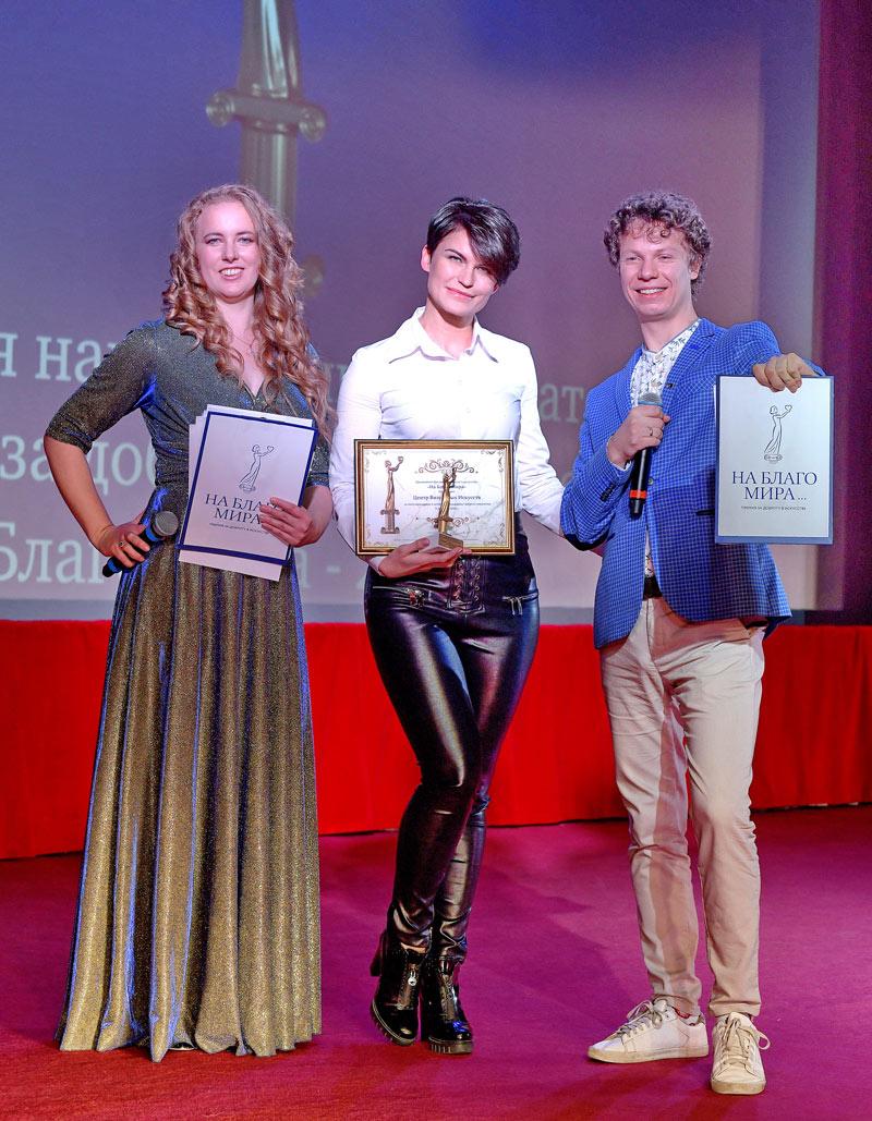 Торжественная церемония Премии «На Благо Мира»-2020, Дунаева, Витебская, Сальников