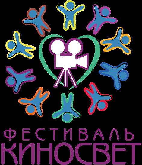 Фестиваль «КИНОСВЕТ»
