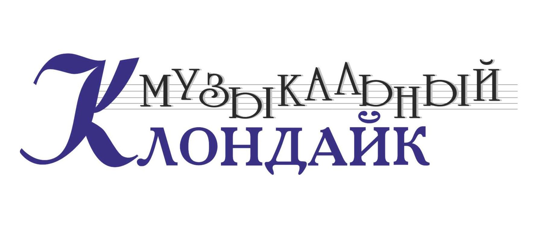 Музыкальный клондайк