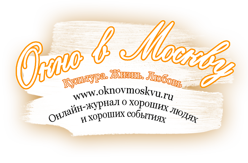 онлайн-журнал ручной работы «Окно в Москву»