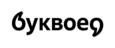 Буквоед - знаковые книжные Петербурга