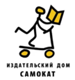 САМОКАТ
