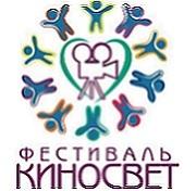 """Международный детский фестиваль кино и телевидения """"КИНОСВЕТ"""""""