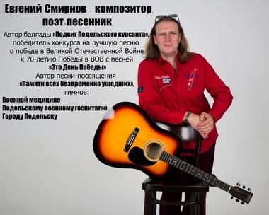 Смирнов Евгений Васильевич