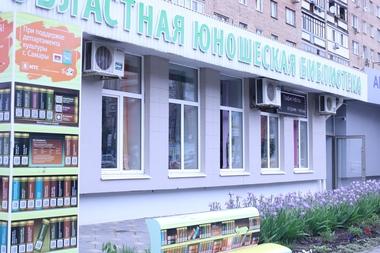 Самарская областная юношеская библиотека