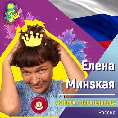 Елена Минская